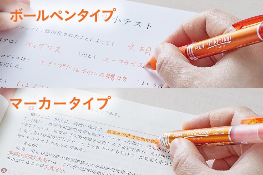 ボールペンイプとマターカータイプ